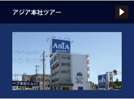 アジア本社ツアー