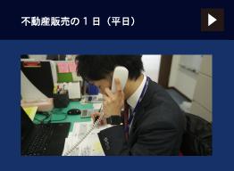 不動産販売の1日平日篇