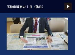 不動産販売の1日土日篇