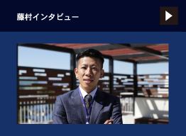 藤村インタビュー