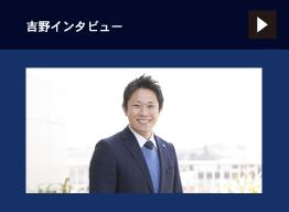吉野インタビュー