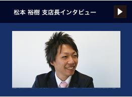 松本 裕樹 支店長インタビュー